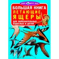 Большая книга. Летающие ящеры рус 3589
