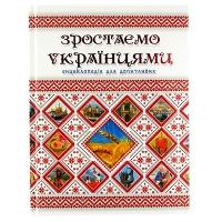 Энциклопедия для любознательных. Растем Украинцами А5 укр   6083