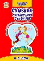 Словарь украинских синонимов Талант