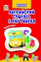 Словарь английский в картинках рус