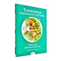 Книга: Приключения зайченятко Косые. Тайна настоящей дружбы укр 7159