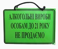 """Табличка """"Алкоголь до 21"""" А5"""