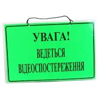 "Табличка ""Видеонаблюдение"" А4"