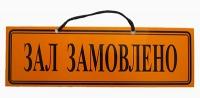 "Табличка ""Зал заказан"" урк./рус."