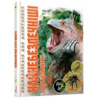 Энциклопедия А5 Самые опасные существа планеты укр 6024