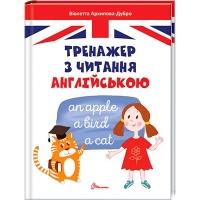Книга А5 Завтра в школу: Тренажер по чтению на английском укр 5300