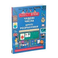 Книга Квест STEAM: Замечательные числа и крутые расчеты 8639