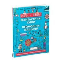 Книга Квест STEAM: Фантастические силы и невероятные машины 8646