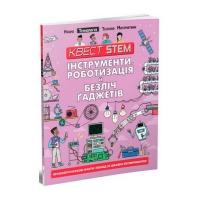 Книга Квест STEAM: Инструменты, роботизация и тьма гаджетов 8622