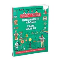 Книга Квест STEAM: Удивительные атомы и хаос материи 8615