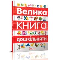 Книга Лучший подарок: Большая книга дошкольника укр 8387