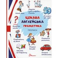 Прописи 4+ Интересная английская грамматика укр голубая 8240