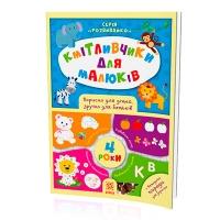 Книга Кмітливчики для малюків 4 роки 108201