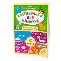 Книга Кмітливчики для малюків 5 років 108202