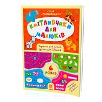 Книга Кмітливчики для малюків 6 років 108203