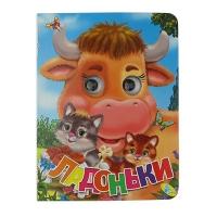 Книга Глазки-Малышка Ладушки укр 96484