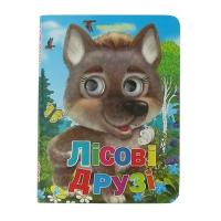 Книга Глазки-Малышка Лесные друзья укр 96485