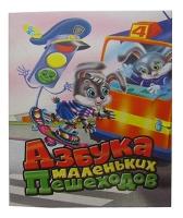 Книжка-гармошка для малышей Азбука маленьких пешеходов рус 95339/95323