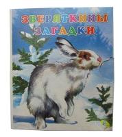 Книжка-гармошка для малышей: Зверяткины загадки рус 95344