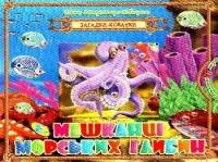 Книга А5 Загадки-прятки. Обитатели морских глубин укр 95004