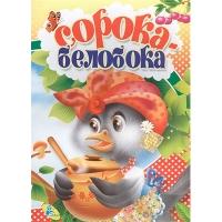 Книга А5 Сорока-белобока (рус) Мелов 94350 Кредо
