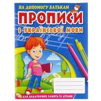 Прописи: Украинский язык 2221   2993