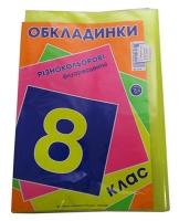 Обложки для книг 8 класс двойной рельеф шов 200мк 7шт+5тетр арт4.9