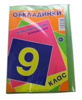 Обложки для книг 9 класс двойной рельеф шов 200мк 8шт+5тетр арт4.9