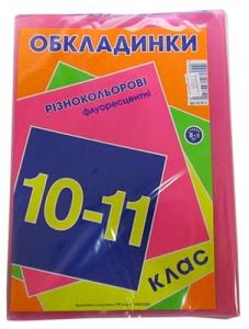 Обложки для книг 10-11 классы двойной рельеф шов 200мк 8шт+5тетр арт4.9