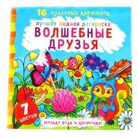 Книга Лучшие водные раскраски. Волшебные друзья 1107