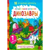 Книга Лучшие водные раскраски. Динозавры 1022