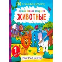 Книга Лучшие водные раскраски. Животные 1121
