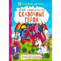 Книга Лучшие водные раскраски. Сказочные герои 1084