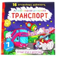 Книга Лучшие водные раскраски. Транспорт 1046