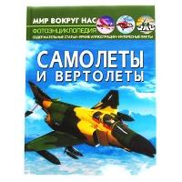 Книга Мир вокруг нас. Самолеты и вертолеты рус 1183