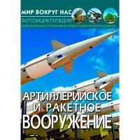 Книга Мир вокруг нас. Артиллерийское и ракетное вооружение рус 1206